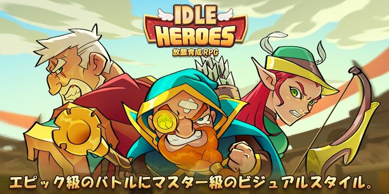 プレーする Idle Heroes -無料放置育成RPG をPCで