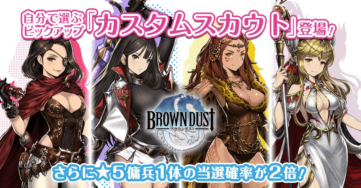 プレーする 先行体験版 - ブラウンダスト (BROWN DUST) on PC