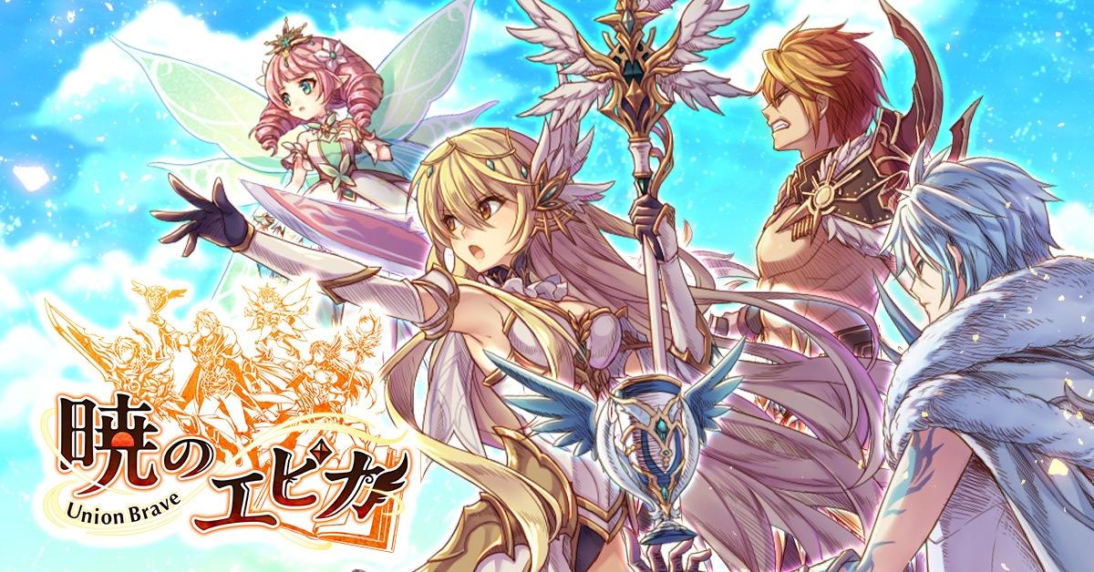 プレーする 【MMORPG】暁のエピカ -Union Brave- on PC
