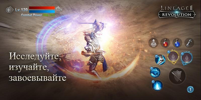 Играй Lineage 2: Revolution На ПК