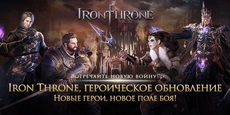 Играй Iron Throne На ПК