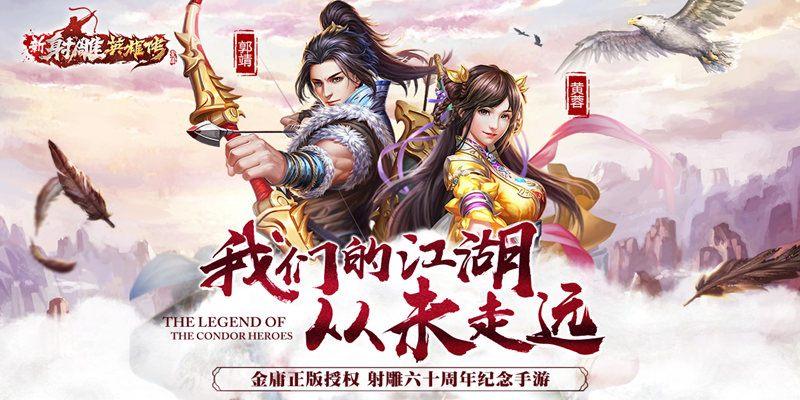 Main 新射雕英雄传-金庸武侠MMO钜作 on PC