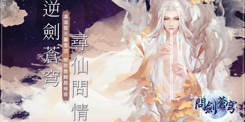 Main 問劍蒼穹 on PC