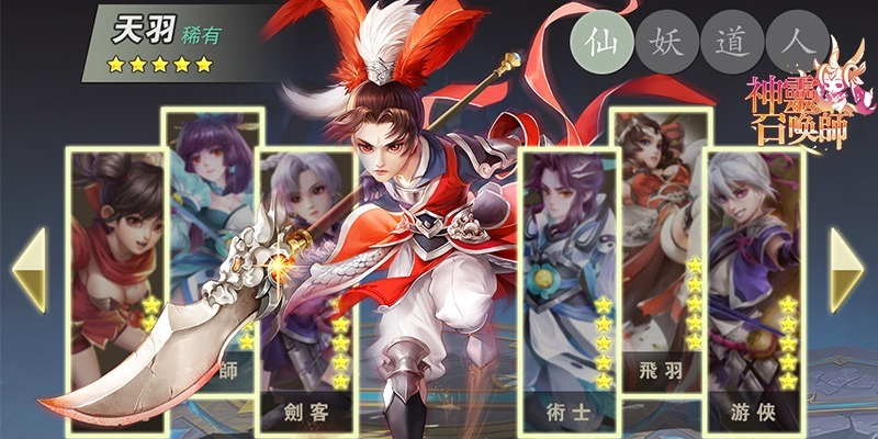 Main 神靈召喚師 on PC