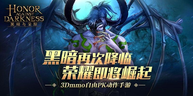 Main 黑暗与荣耀 on PC
