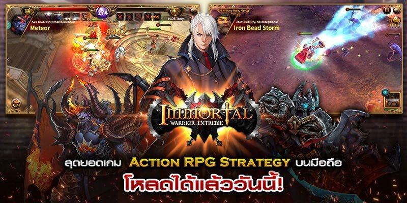 เล่น IMW : Immortal Warrior Extreme on PC