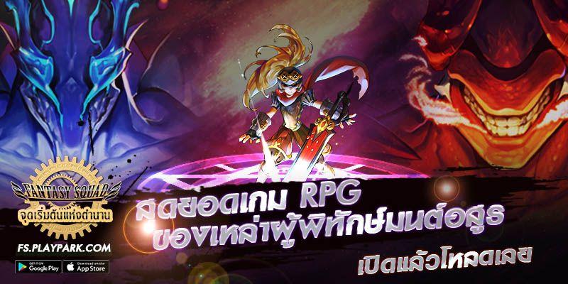 เล่น Fantasy Squad on PC