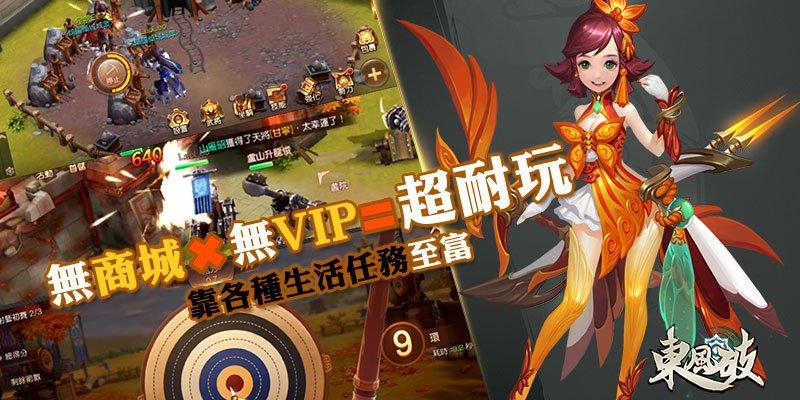 暢玩 東風破-匠心經營 曠世RPG PC版