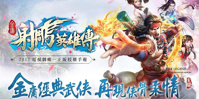 暢玩 射鵰英雄傳2017-金庸正版授權,60週年紀念手遊 PC版