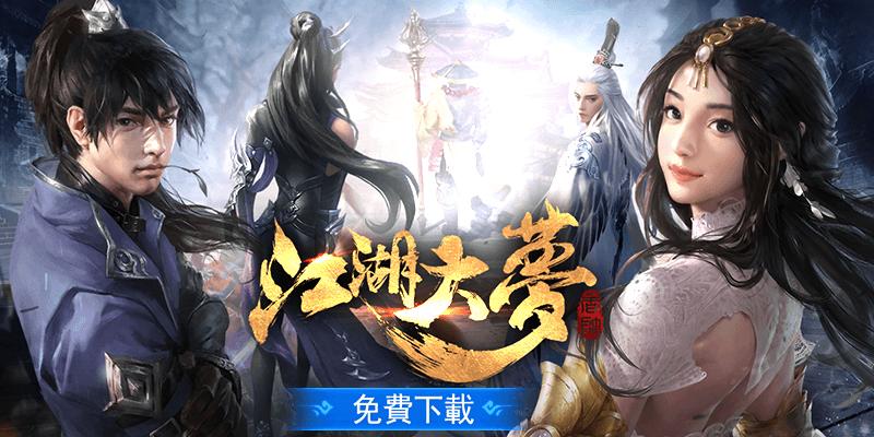 暢玩 江湖大夢 PC版