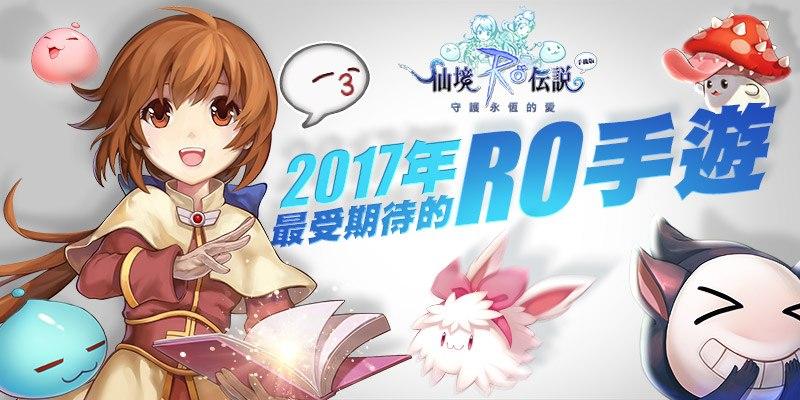 暢玩 RO仙境傳說:守護永恆的愛 (Unreleased) PC版