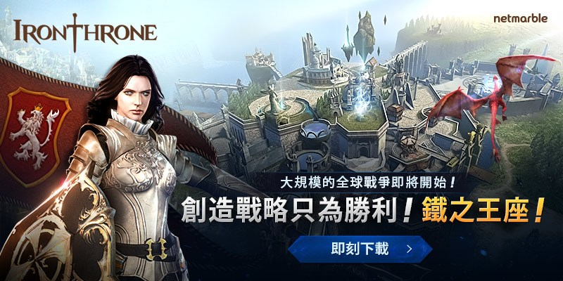 暢玩 鐵之王座 : Iron Throne PC版