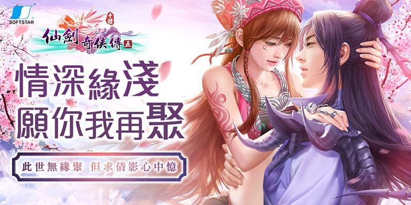 暢玩 仙劍奇俠傳5-手遊版 PC版