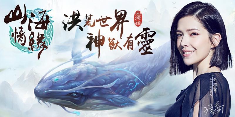 暢玩 山海情緣-女神許瑋甯傾情代言 PC版
