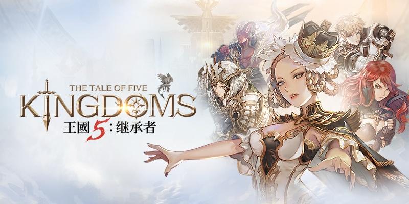 暢玩 王國5:繼承者 PC版